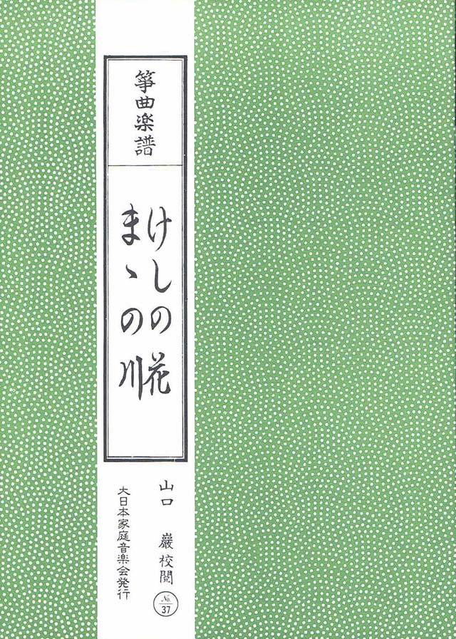けしの花 ままの川 山口巌校閲の画像