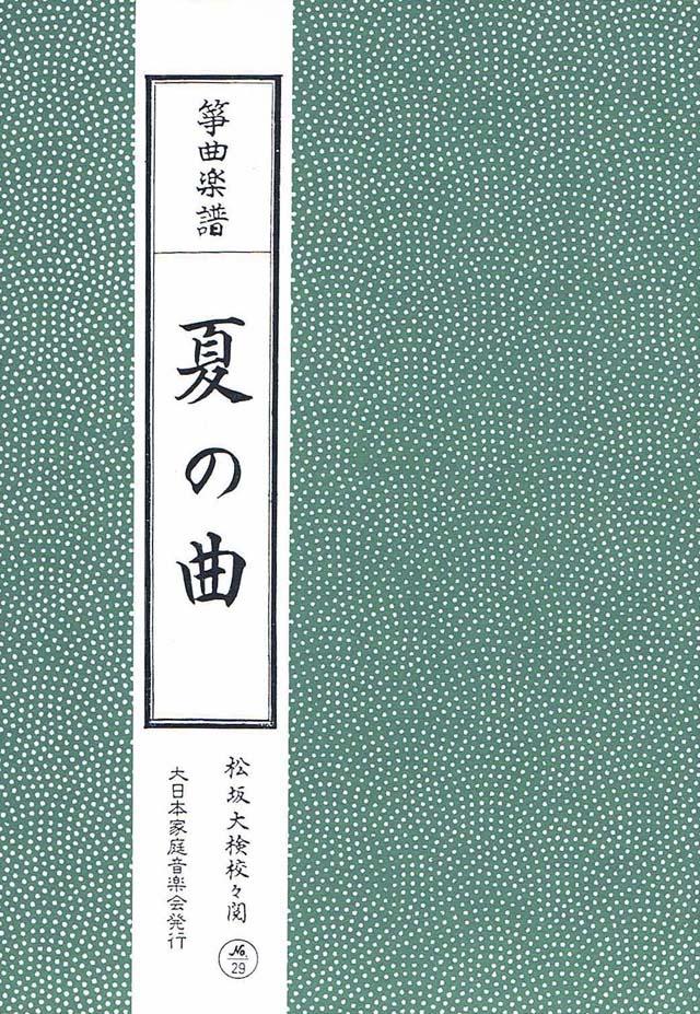 夏の曲 松坂大検校校閲の画像
