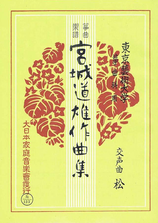 松 宮城道雄作曲の画像