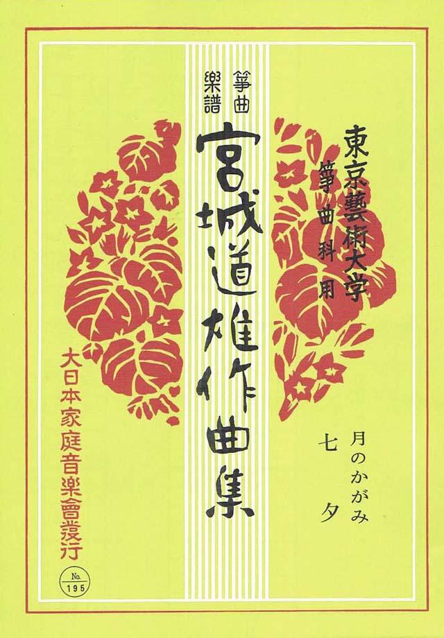 月のかがみ / 七夕 宮城道雄の画像
