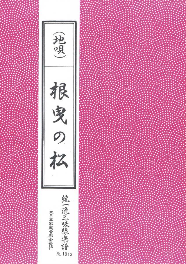 三絃 根曳の松 の画像