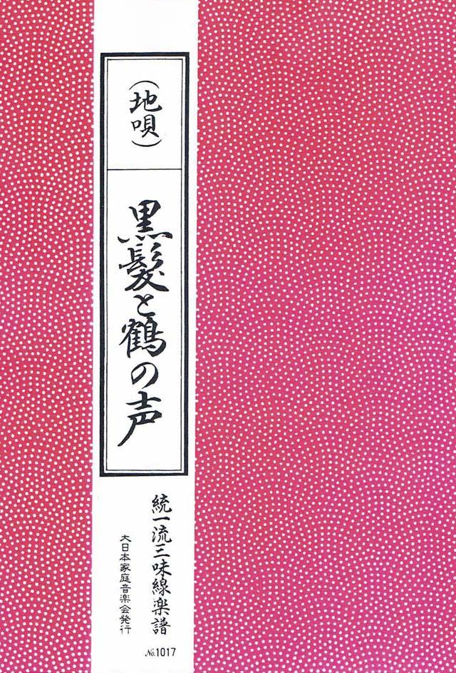 三絃 黒髪/鶴の声 の画像
