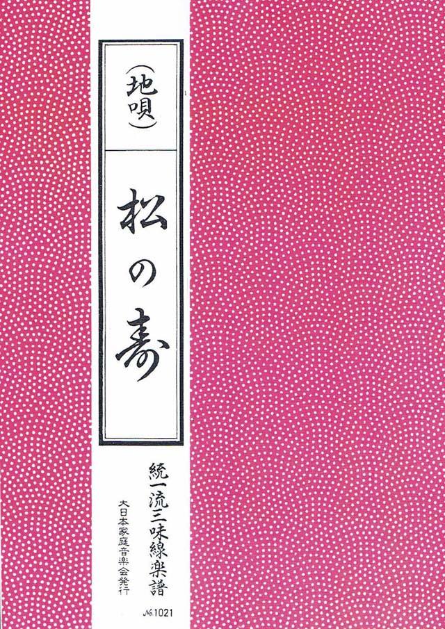 三絃 松の寿 の画像