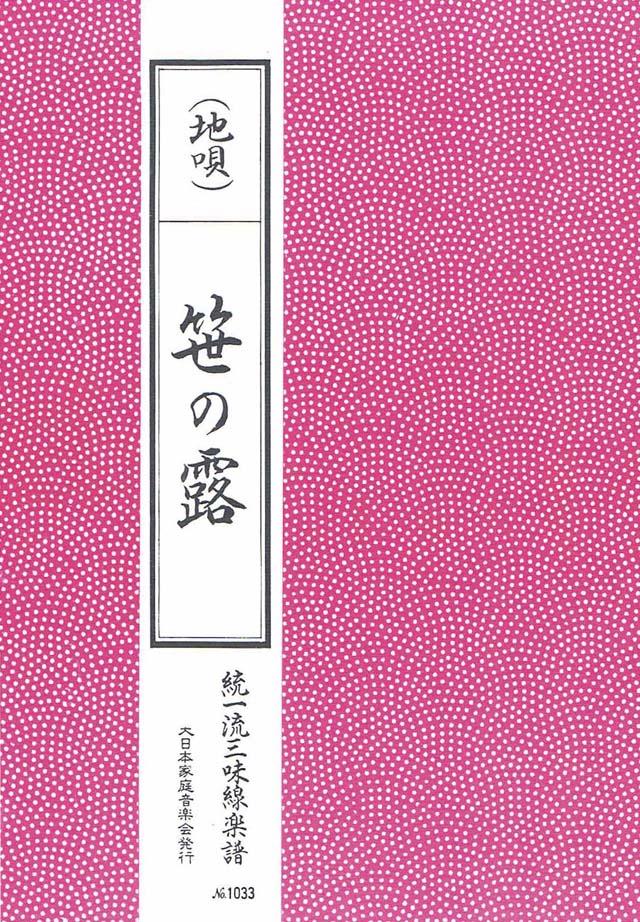 三絃 笹の露(酒) の画像
