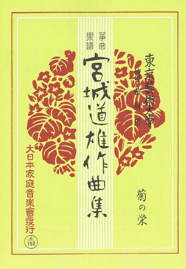 菊の栄 宮城道雄作曲の画像
