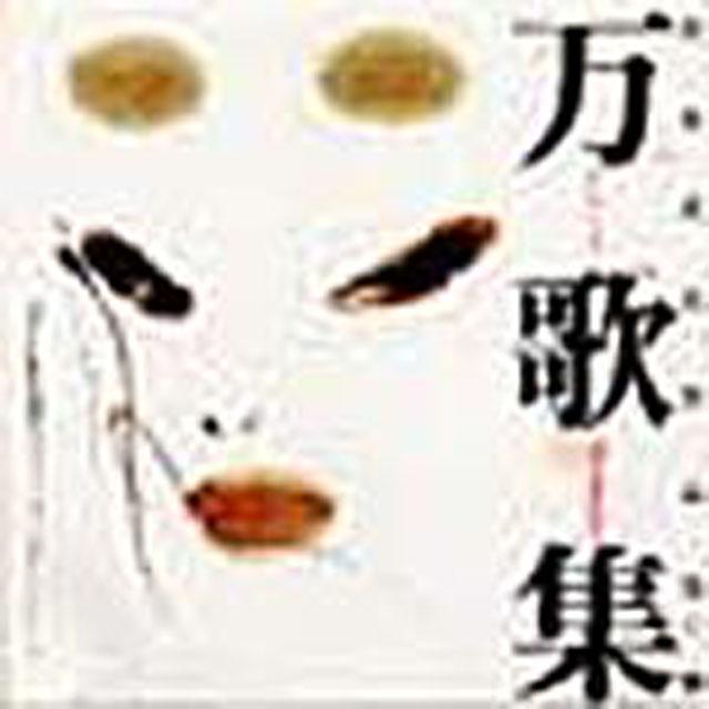 【笹本武志作品集�� 万歌集】(CD) 笹本武志の画像