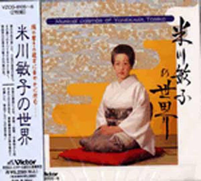 CD 米川敏子の世界 米川敏子の画像