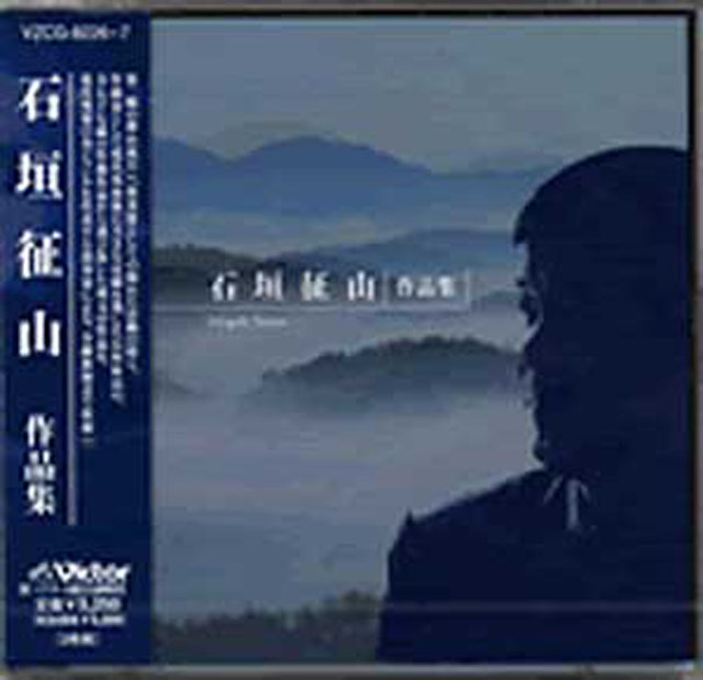 CD 石垣征山作品集 (2枚組) 石垣征山の画像