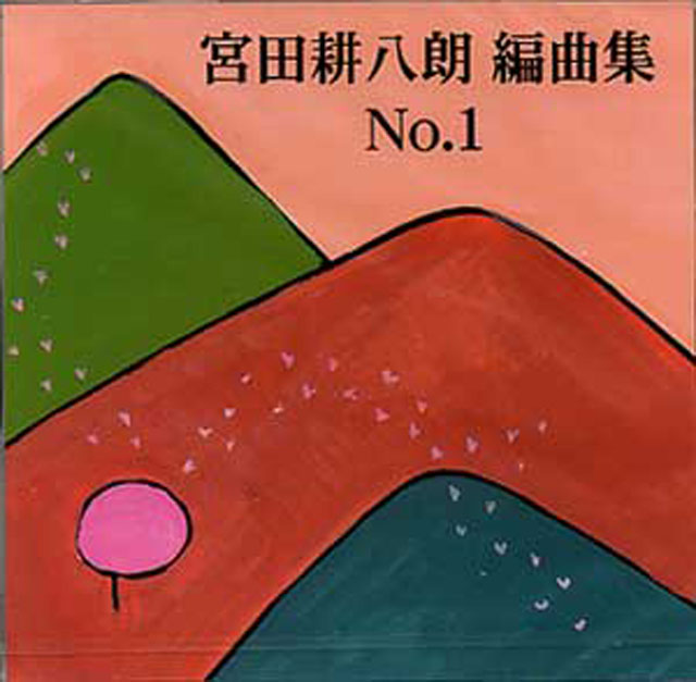 (CD)宮田耕八朗編曲集No.1 宮田耕八朗画像