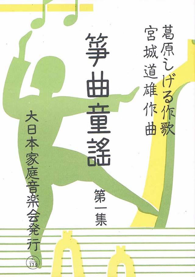 箏曲童謡集 第一集 宮城道雄作曲の画像