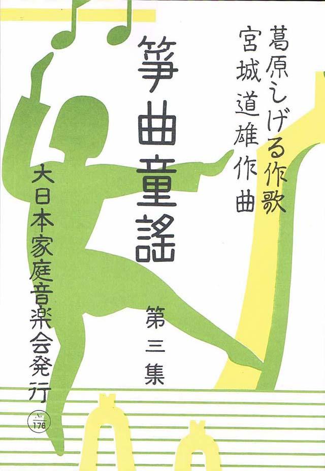 箏曲童謡集 第三集 宮城道雄作曲の画像