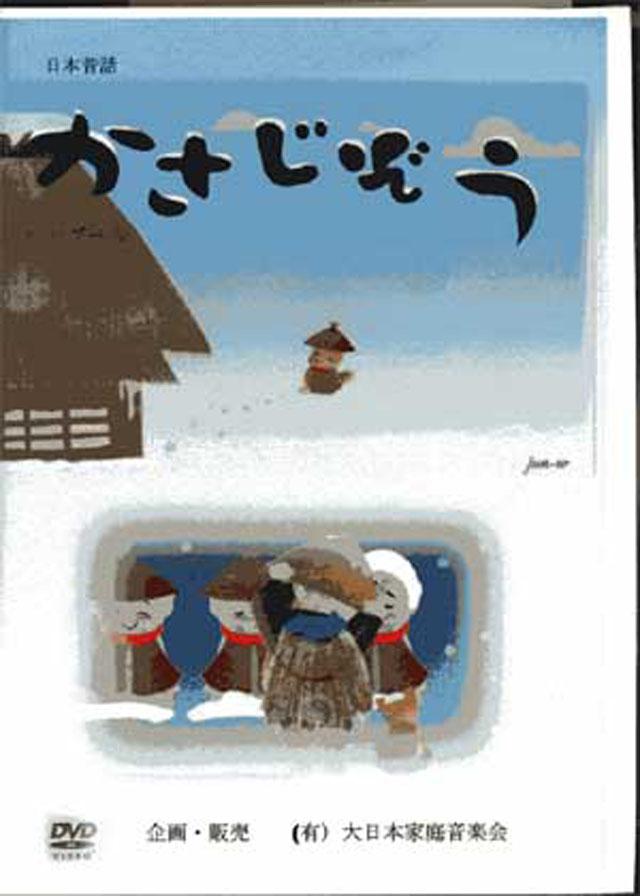 (DVD+CD) 箏・尺八と語りと動画の「かさじぞう」 渡辺泰子の画像