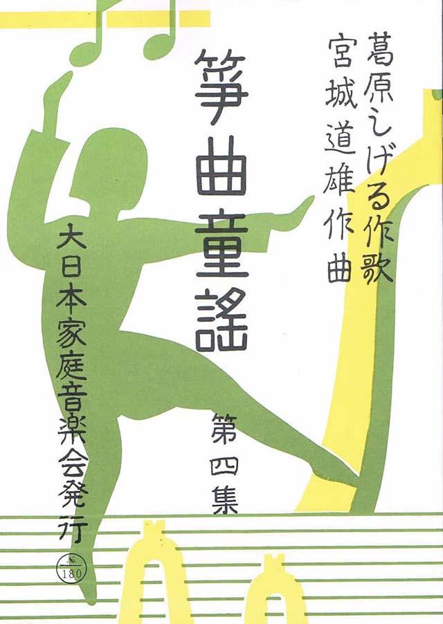 箏曲童謡集 第四集 宮城道雄作曲の画像