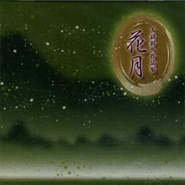 (CD) 花月 大嶽和久の画像