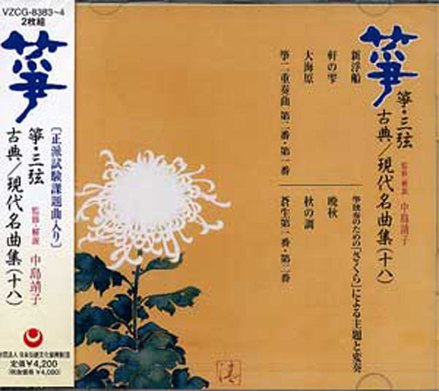 (CD) 正派邦楽会 箏・三絃 古典/現代名曲集(十八)正派試験課題曲入り(2枚組) 正派邦楽会の画像