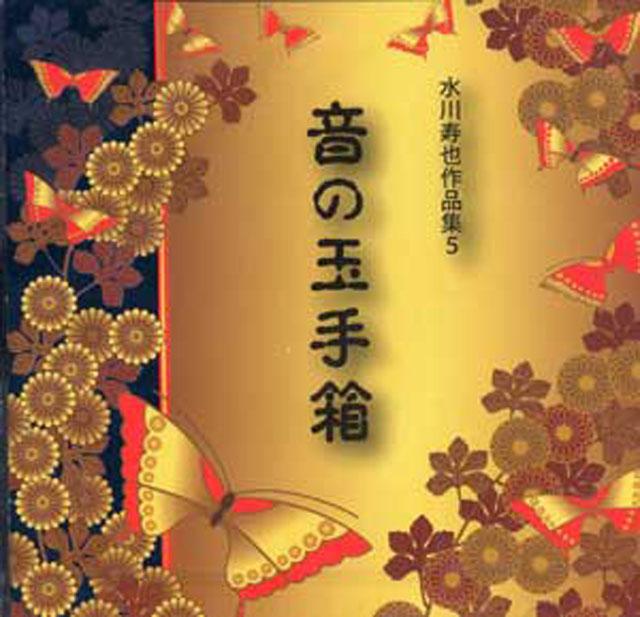 (CD) 音の玉手箱 水川寿也画像