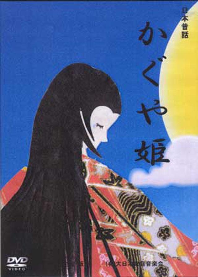 (CDとDVD) かぐや姫  音とスライドショーで語る映像 渡辺泰子の画像