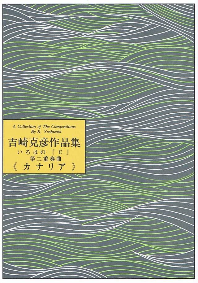 いろはの「C」 箏二重奏 カナリア 吉崎克彦画像