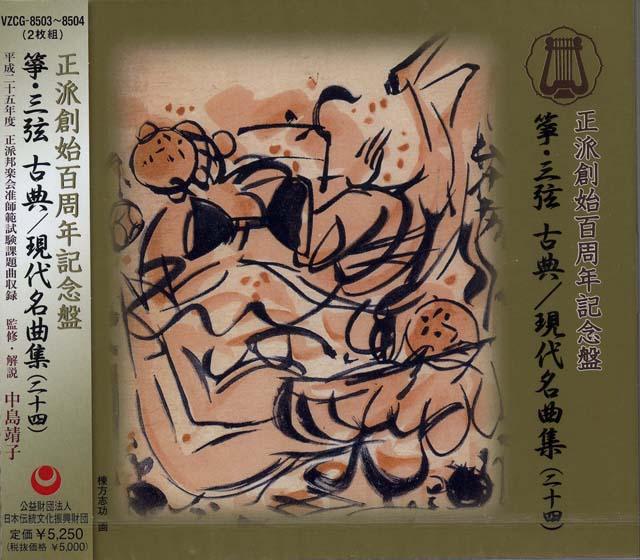 CD 正派創始百年記念盤 箏・三絃 古典 /現代名曲集 (二十四) 正派邦楽会の画像