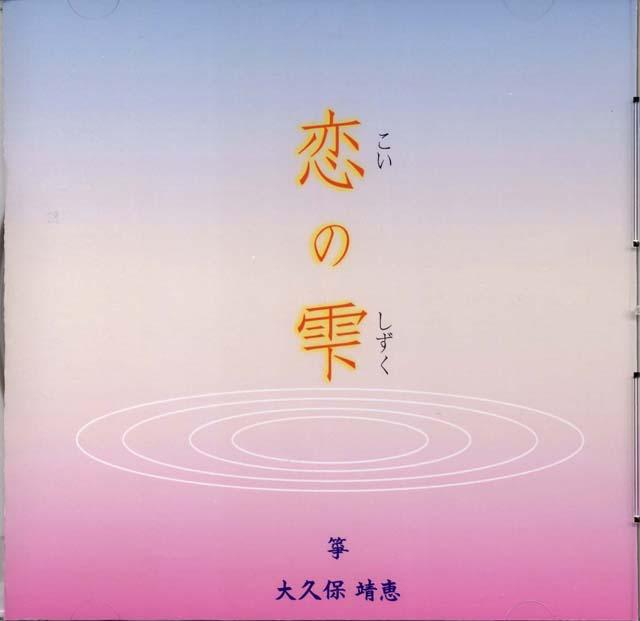 CD 恋の雫 大久保靖恵の画像