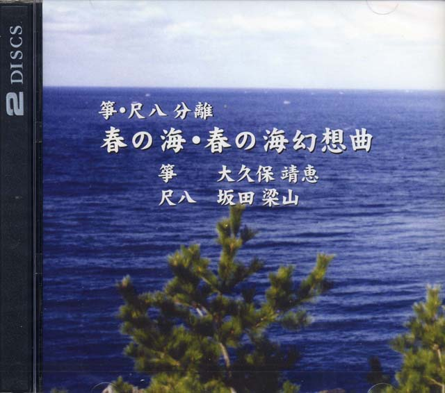 箏・尺八分離 春の海・春の海幻想曲 大久保靖恵の画像