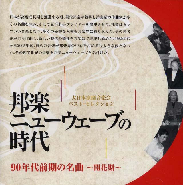 (CD) NO.2 邦楽ニューウェーブの時代 90年代前期の名曲 〜開花期〜  大日本家庭音楽会の画像