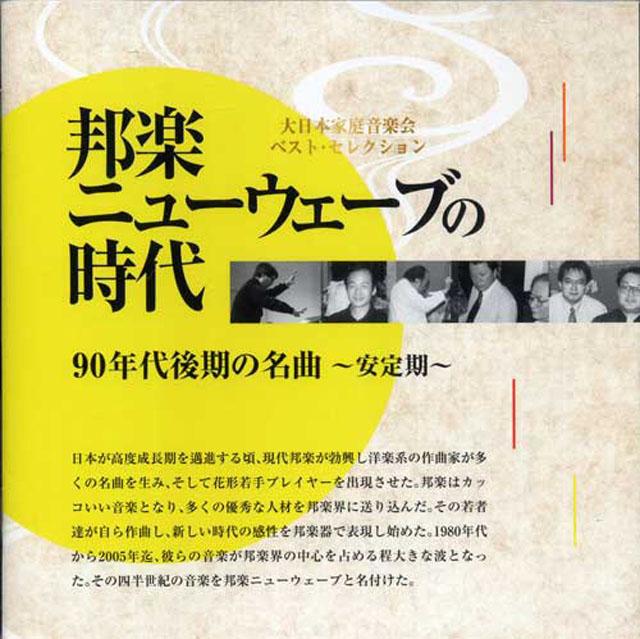 (CD) NO.3 邦楽ニューウェーブの時代 90年代後期の名曲 〜安定期〜 大日本家庭音楽会の画像