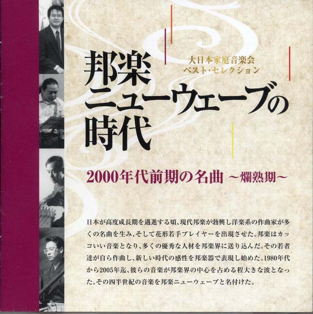 (CD) NO.4 邦楽ニューウェーブの時代 2000年代前期の名曲 〜爛熟期〜 大日本家庭音楽会の画像