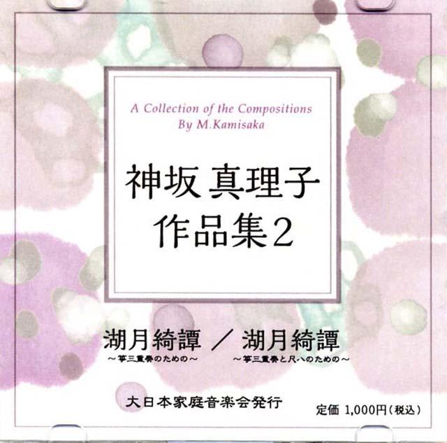 (CD) 湖月綺譚 〜箏三重奏のための〜/箏三重奏と尺八のために〜 神坂真理子画像