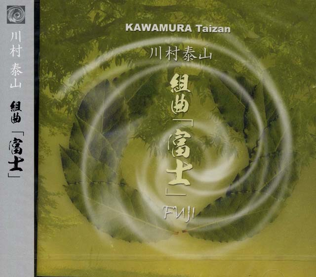 (CD) 組曲 富士 川村 泰山の画像