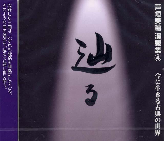 芦垣美穂演奏集4 「辿る」 今に生きる古典の世界 芦垣美穂画像