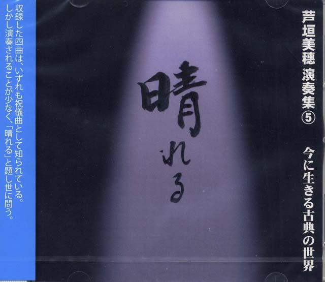 芦垣美穂演奏集5  「晴れる」  今に生きる古典の世界 芦垣美穂の画像