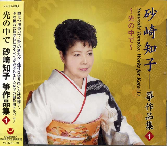 CD 箏作品集 1 〜 光の中で 〜 砂崎知子の画像