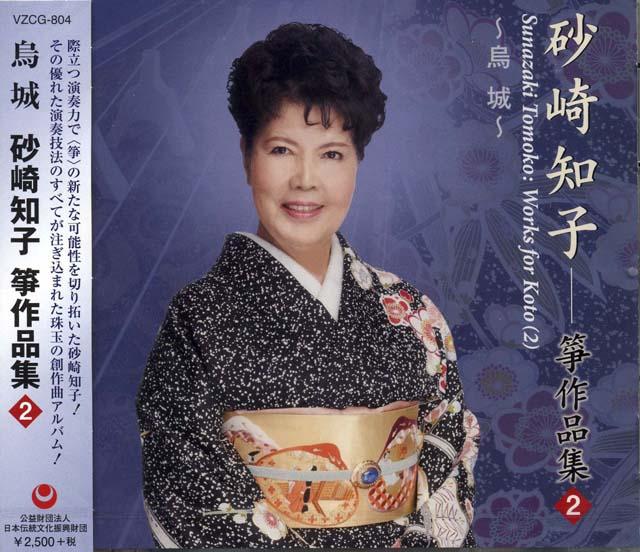 CD 箏作品集2 〜 烏城 〜 砂崎知子の画像