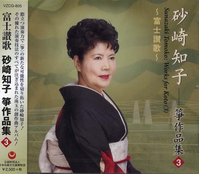 CD 箏作品集 3 〜富士讃歌 〜 砂崎知子の画像