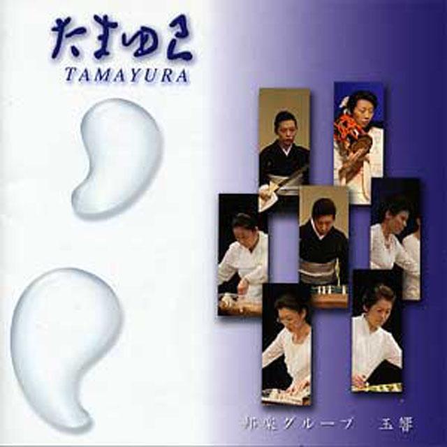 (CD) たまゆら (2枚組) 玉響の画像