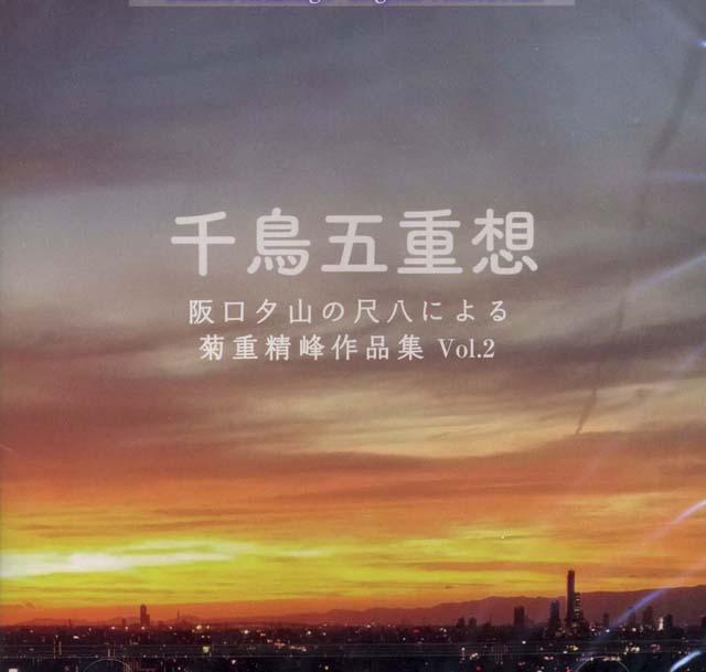(CD) 阪口夕山の尺八による 菊重精峰作品集 Vol.2 千鳥五重想 菊重精峰の画像