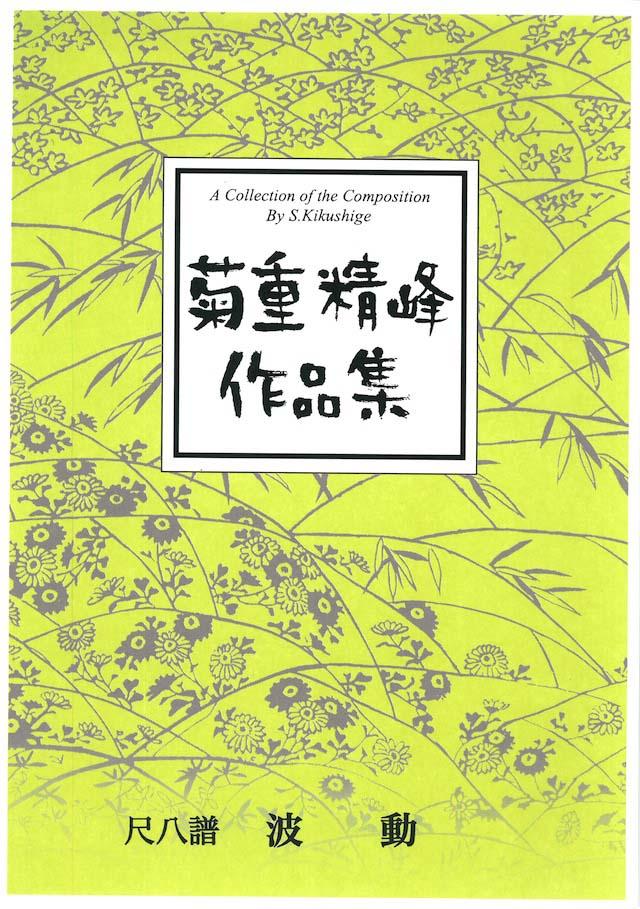 尺八譜 波動 菊重精峰の画像