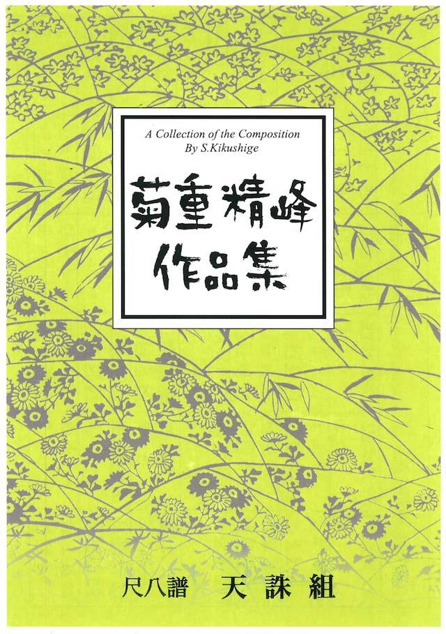 尺八譜 天誅組  〜維新の魁〜 菊重精峰の画像