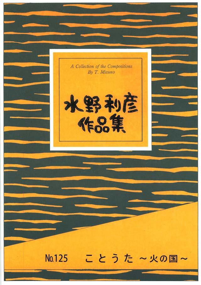 ことうた 〜火の国〜 水野利彦画像