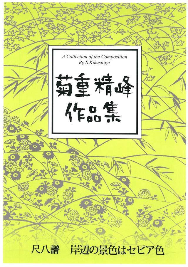 尺八譜 岸辺の景色はセピア色  菊重精峰画像