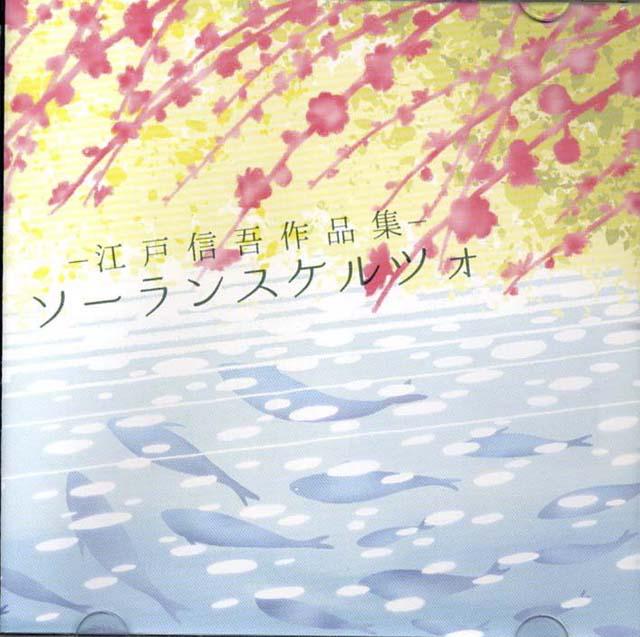 CD ソーランスケルツォ 江戸信吾の画像