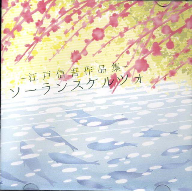 CD ソーランスケルツォ 江戸信吾画像