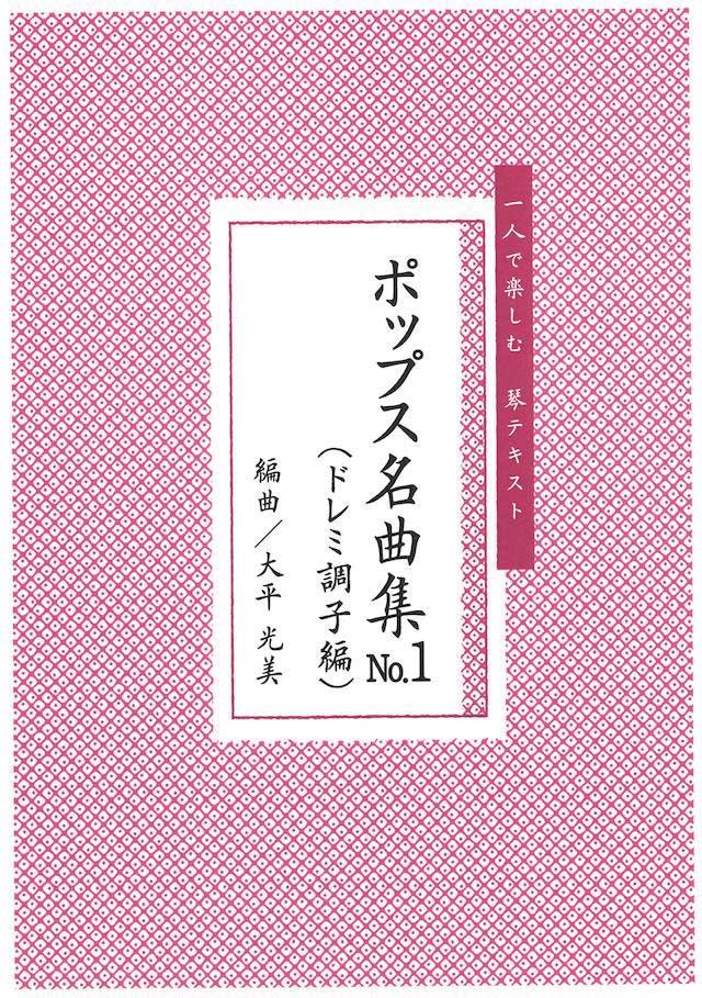 独奏 ポップス名曲集 NO.1 (ドレミ調子編) 大平光美 編曲の画像