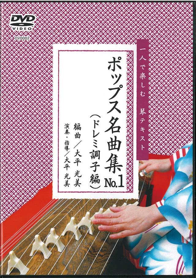 ( DVD ) ポップス名曲集 NO.1 (ドレミ調子編) 大平光美 演奏・指導 大平光美 編曲画像