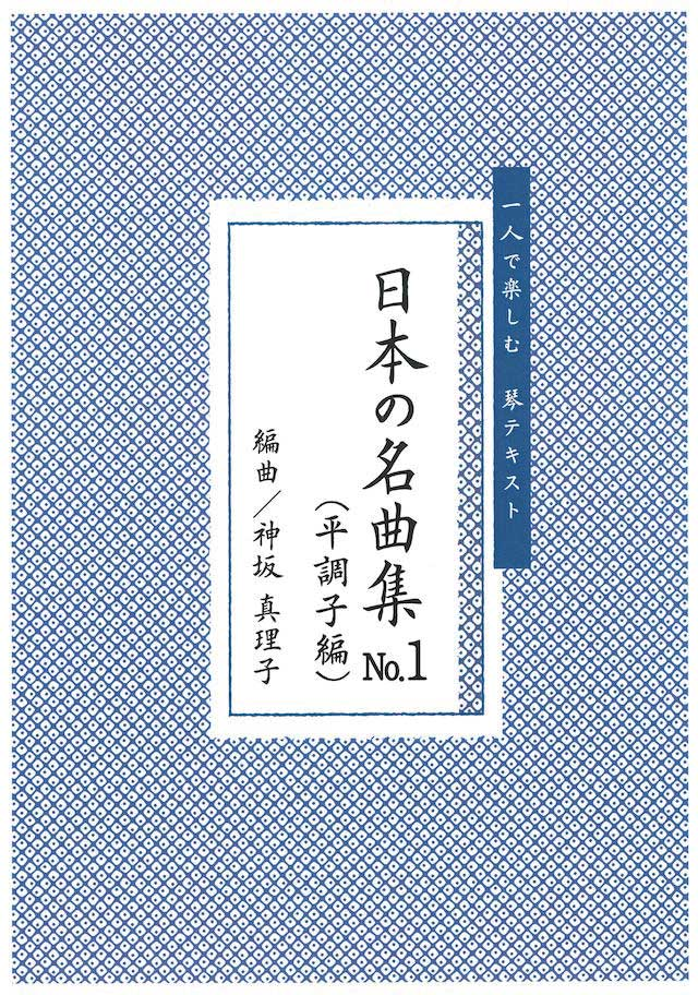 日本の名曲集 NO.1 (平調子)  神坂真理子 編曲の画像