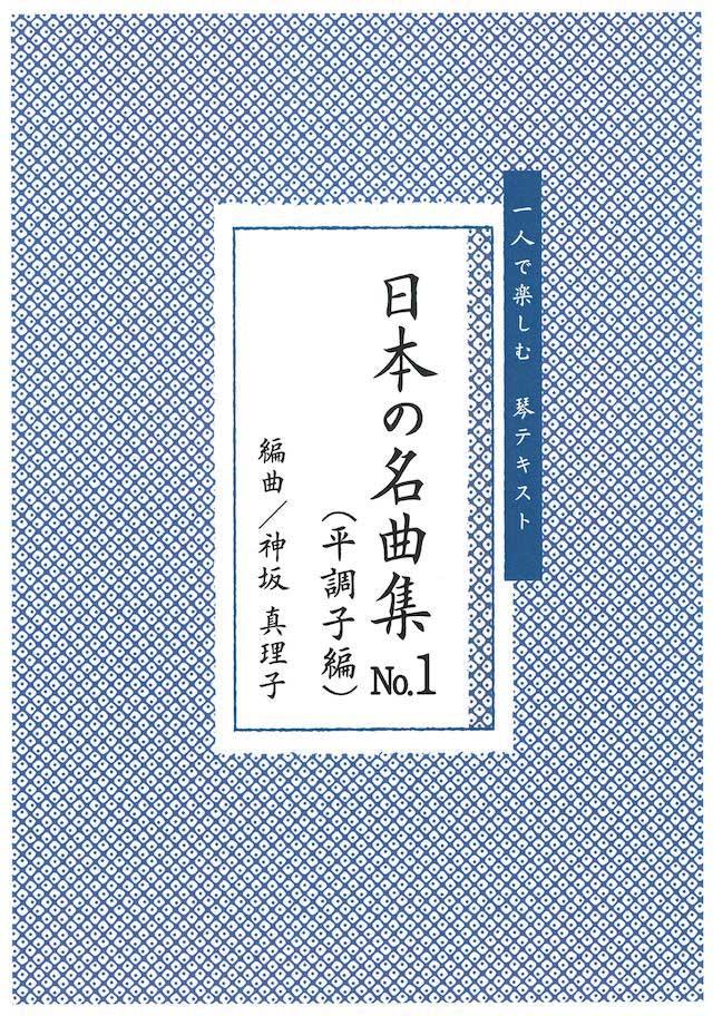 日本の名曲集 NO.1 (平調子)  神坂真理子 編曲画像