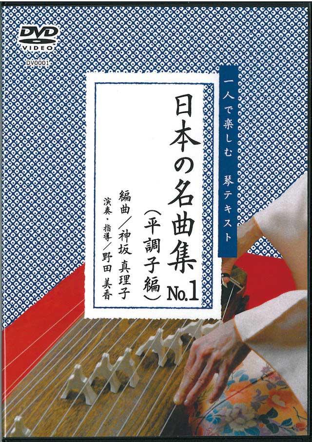 ( DVD )日本の名曲集 NO.1 (平調子編) 野田美香 演奏・指導 神坂真理子 編曲画像