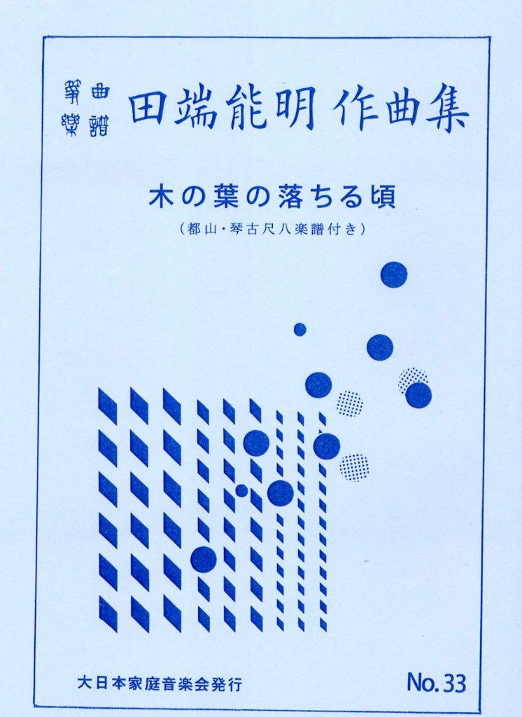 木の葉の落ちる頃 田端能明(洋風)の画像