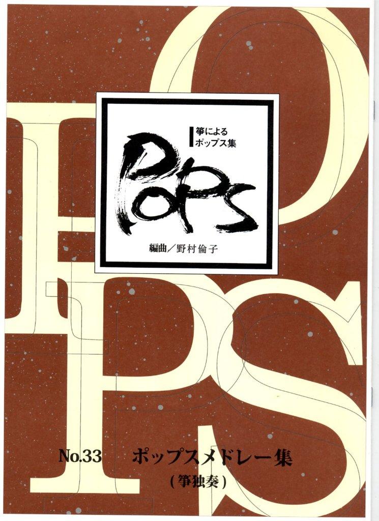 ポップスメドレー集 (箏独奏) 野村倫子の画像